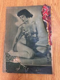 1952年日本情色小说刊物,书前有人体写真,16开,残破品