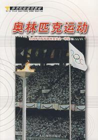 体育院校通用教材:奥林匹克运动