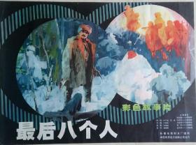 中国经典年画宣传画电影海报大展示------全开------《最后八个人》---手绘版---虒人荣誉珍藏