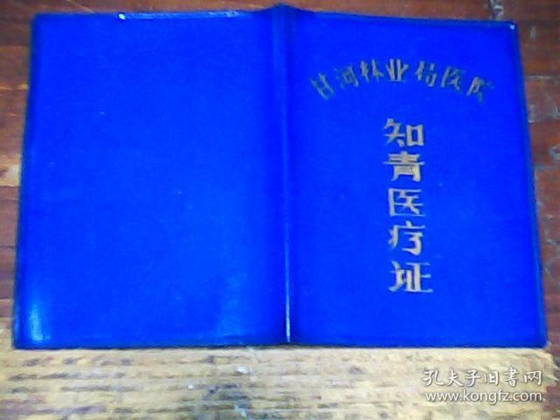 知青医疗证