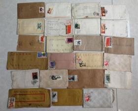 特价文革实寄封带邮票一堆共23张共698元包老怀旧收藏