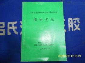 抚顺矿务局林业处牛肺沟标准林场--植物名录   1994.10