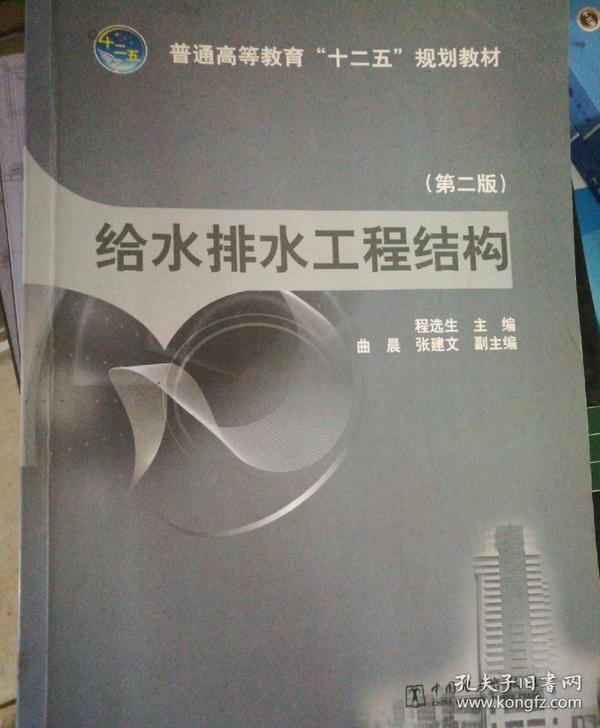 """普通高等教育""""十二五""""规划教材:给水排水工程结构(第2版)"""