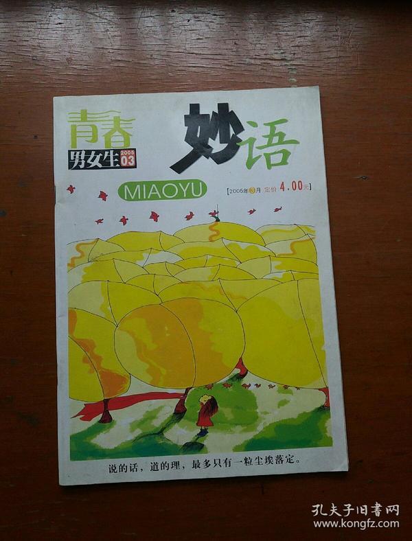 妙语2005.3