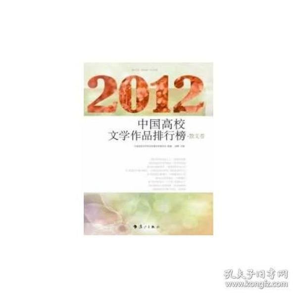 2012中国高校文学作品排行榜[ 散文卷]