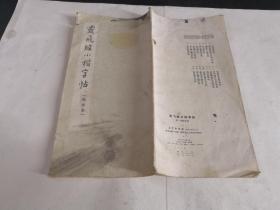灵飞经小楷字帖.(选字本)