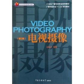 电视摄像(第3版)/21世纪广播电视专业实用教材