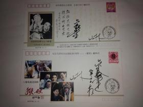 纪念毛泽东同志100周年-八集电视连续剧《猴娃》献映式纪念封一套两张全(六小龄童签名、设计者李山林签名)