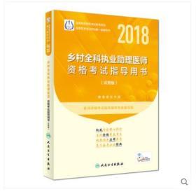现货] 2018乡村全科执业助理医师资格考试指导用书(试用版)人民卫生出版社