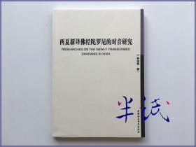 西夏新译佛经陀罗尼的对音研究 2010年初版