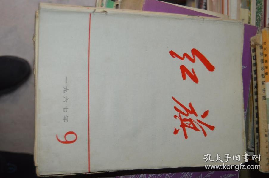 红旗杂志.1967.9