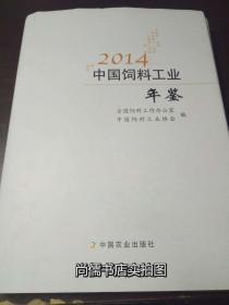 中国饲料工业年鉴-2014  【精装本】001