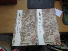 秦邮帖(12开全两册,包括秦邮帖四卷及续帖两卷)9品