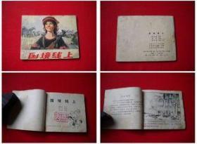 《国境线上》,山东1974.9一版一印110万册,2324号,连环画
