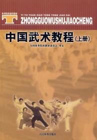 体育院校通用教材:中国武术教程(上)