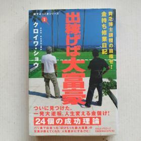 《出稼げば大富豪》日文原版图书