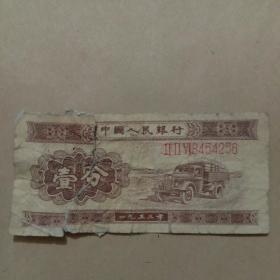 第一套人民币壹分纸币(编号:8454256)