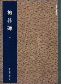中国历代翰墨精粹(伍):礼器碑