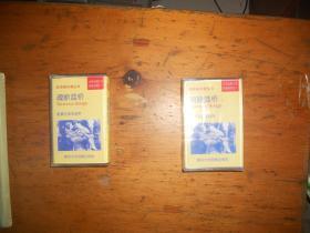 磁带 英语爱好者丛书  魂断蓝桥 【磁带2盘  没有书】