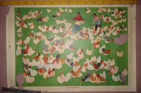 1974年10月一版一印,大队养鸡场,户县马亚利作,左下角有残,如图