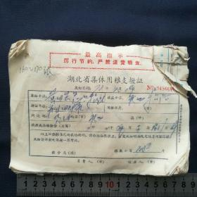 1972年带最高指示《湖北省集体用粮支拨证》发证单位:黄冈县革命委员会粮食局总路嘴粮管所,供应单位:新洲县粮食局   约170张(不包括背面进货码票)   [柜12-1-1]