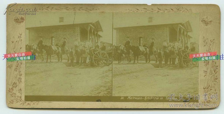 清末民国立体照片-清代德国士兵在山东青岛的营地立体照片,青岛立体照片极为罕见