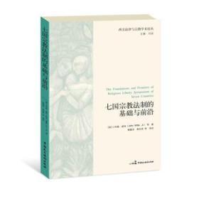 七国宗教法制的基础与前沿