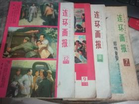 连环画报1978年7、8、9、12期和售