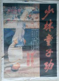 中国经典年画宣传画电影海报大展示------全开------《少林童子功》----摄影版-----虒人荣誉珍藏