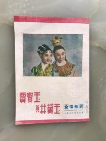 《红楼梦专集——贾宝玉与林黛玉》!!!