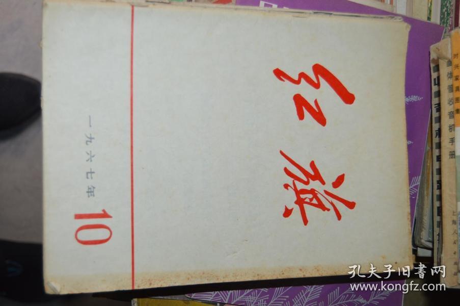 红旗杂志.1967.10