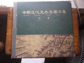 中国近代史参考图片集,  中下集    有缺页