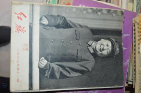 红旗杂志.1967.12