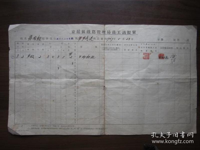 民国38年京沪区铁路管理局员工(军事代表)请假单(背面是员工请假规则)