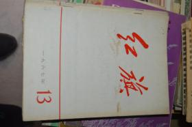 红旗杂志.1967.13