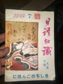 日语知识 1988.1-8、10*12