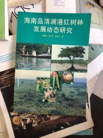 海南岛清澜港红树林发展动态研究