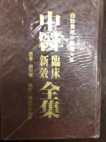 中医临床新效全集 精装