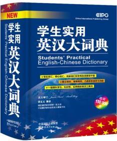 学生实用英汉大词典(32开)