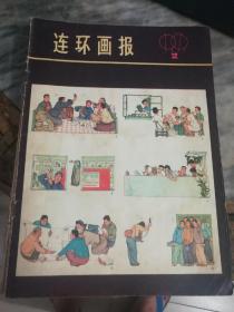 连环画报(1979年第2、3、4、5、6、7、8、9、11、12期 10本合售)