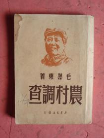 1949年7月出版  毛泽东《农村调查》【沪 15000册】