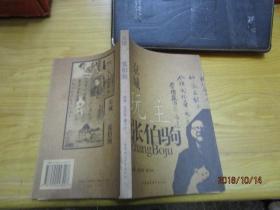 京城顽主张伯驹(04年1版1印8000册).