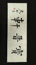 史树青题斋号6幅(合售)