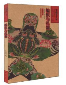中国手工艺:编织与扎制