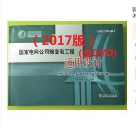 新书↑:国家电网公司输变电工程通用设计 220kV变电站模块化建设(2017年版上下册含光盘)