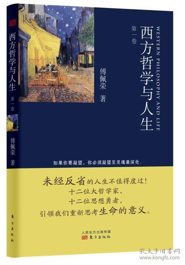 9787506061643西方哲学与人生(第1卷)