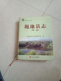 渑池县志:1986-2000