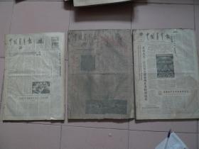 1988年 中国青年报 第1月2月3月份[共三个月]合订