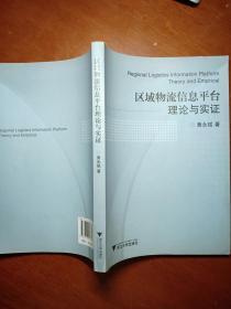 区域物流信息平台理论与实证