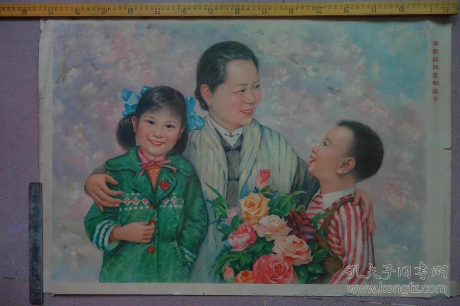 1982年一版一印,宋庆龄同志和孩子,印量少,只印了三十万份
